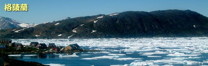 格陵兰岛-世界最大岛,叫我第一名