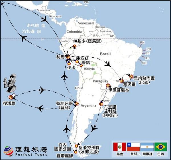 南美四国29日(含百内,亚马逊,复活岛)(嘉年华限定团)