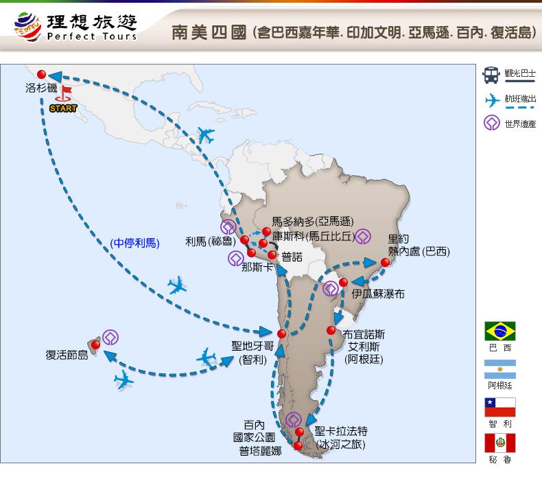 南美四国30日(含复活节岛)(巴西嘉年华限定团)